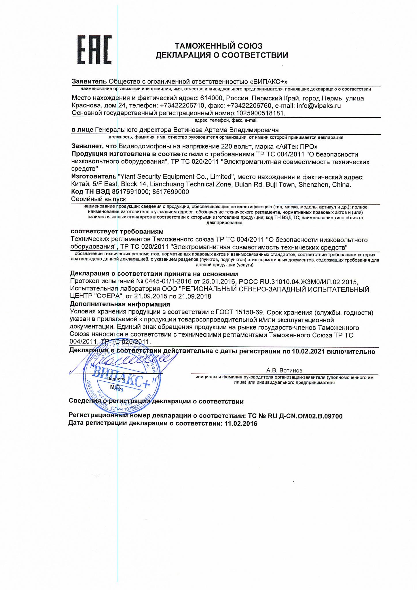 Deklaratsiya_videodomofony.jpg